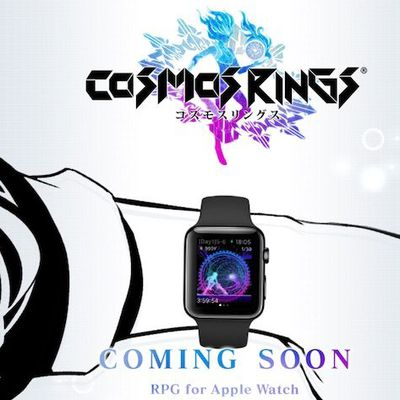 square enix cosmos rings