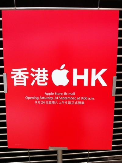 apple store ifc sept 24