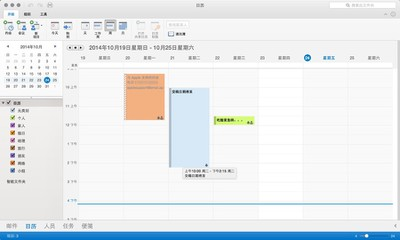 outlook_mac_16_calendar