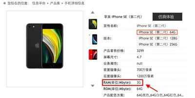 1587014700 iPhone SE 2020 RAM