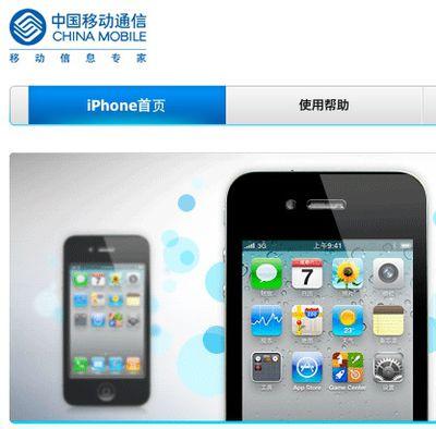 china mobile iphone promo