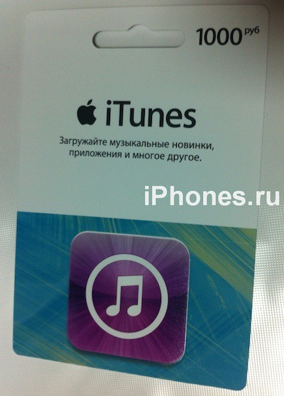 russia itunes music gift card