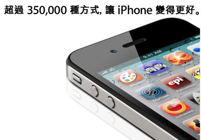 iphone 4 taiwan apps