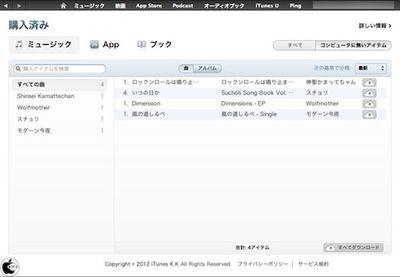 itunes cloud music japan